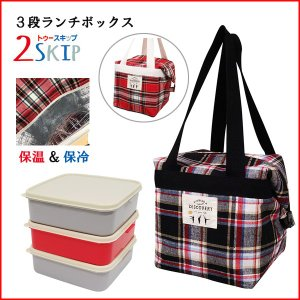 (全商品送料無料)2skip 3段弁当箱 保冷バッグ付き 3...