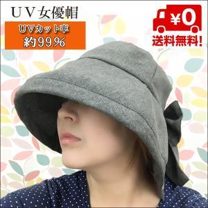 定形外郵便で送料無料 UVカット率99% デニム調 UV女優帽 帽子 ツバ広 折りたたみ レディース|nagamineshouten2
