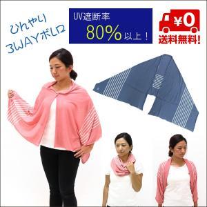 UVカット率80% ひんやり 3WAY ボレロ ストール ポンチョ HUV-11 レディース|nagamineshouten2