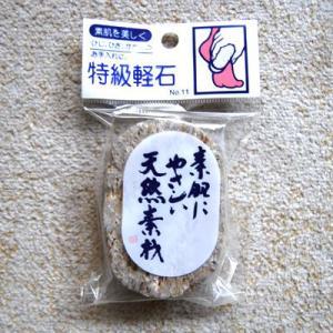 特級 天然軽石 (楕円) |nagamineshouten2