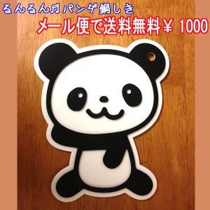 るんるんパンダ シリコン鍋敷き|nagamineshouten2