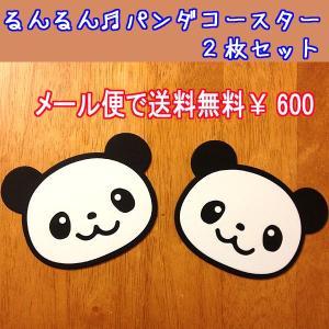 るんるんパンダ シリコンコースター 2枚セット   (k-nabesiki-2)|nagamineshouten2