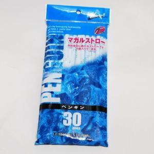 ペンギン 曲がるストロー 30本入 (北海道、東北¥1000・沖縄、離島¥2000別途送料)|nagamineshouten2