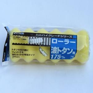 コーワ 波トタン用ローラー スペア 11410 175mm|nagamineshouten2