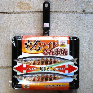 超ワイド さんま焼 J-4 (魚焼き網) (北海道、東北¥1000・沖縄、離島¥2000別途送料)|nagamineshouten2