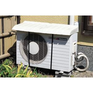 エアコン 室外機カバー (北海道、東北¥1000・沖縄、離島¥2000別途送料)|nagamineshouten2