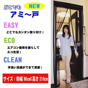 どこでもアミー戸  ブラック (北海道、東北¥1000・沖縄、離島¥2000別途送料)|nagamineshouten2