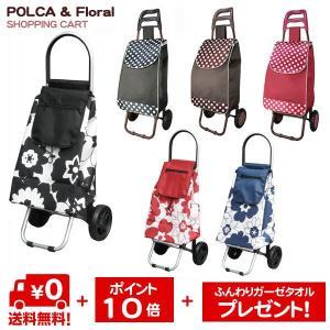 ポイント10倍 ショッピングカート(POLCA Floral)(ポルカ・フローラル) (北海道、東北¥1000・沖縄、離島¥2000別途送料)|nagamineshouten2