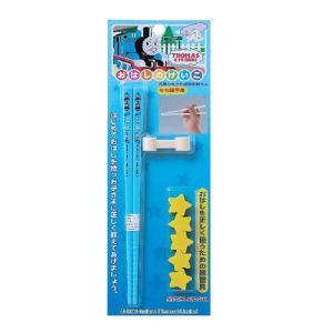 きかんしゃ トーマス おけいこ箸 (トレーニング箸)(右きき・左きき用)|nagamineshouten2