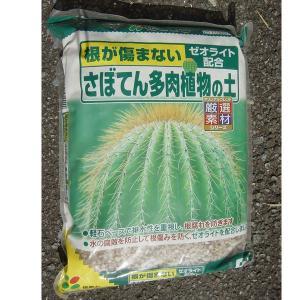 さぼてん 多肉植物の土 5L (北海道、東北¥1000・沖縄、離島¥2000別途送料)|nagamineshouten2
