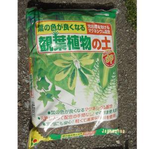 観葉植物の土 5L (北海道、東北¥1000・沖縄、離島¥2000別途送料)|nagamineshouten2