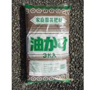 純正 油かす 3kg (北海道、東北¥1000・沖縄、離島¥2000別途送料)|nagamineshouten2