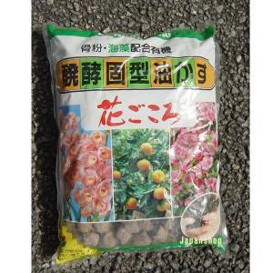 発酵固形油かす 花ごころ 大粒 3kg (北海道、東北¥1000・沖縄、離島¥2000別途送料)|nagamineshouten2