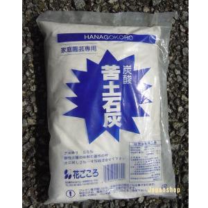 花ごころ 炭酸 苦土石灰 2kg (北海道、東北¥1000・沖縄、離島¥2000別途送料)|nagamineshouten2