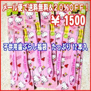 子供歯ブラシ 園児用(3〜5歳用) ハローキティ(habu-3)メール便可|nagamineshouten