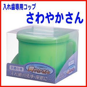 ポイント10倍  入れ歯専用コップ 爽やかさん(さわやかさん)(habu-7) nagamineshouten