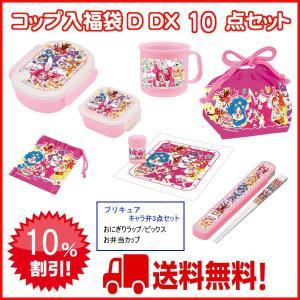 10%off キラキラ プリキュアアラモード コップ入ランチ福袋D DX 10点セット 送料無料 (弁当箱)|nagamineshouten