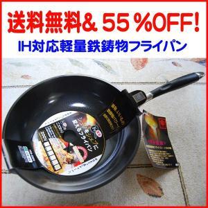 ポイント10倍 IH対応 ツインズ 軽量鉄鋳物 炒め鍋 28cm (フライパン・ふた付)(k-t-hura-9)送料無料 nagamineshouten