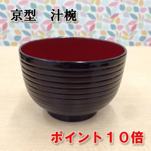 ポイント10倍 汁椀 京型 筋入 タメ 小さい 細い nagamineshouten