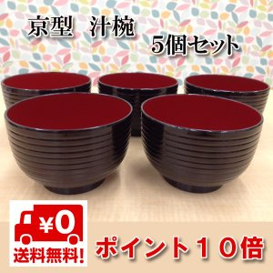 送料無料 ポイント10倍 汁椀 京型 筋入 5個セット タメ 小さい 細い nagamineshouten