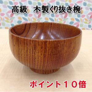 ポイント10倍 高級 木製 くり抜き お椀 木目 汁椀 AMP-503  nagamineshouten
