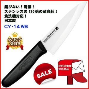 セラミック包丁/14cm フォーエバー CY-14WB (naihu-12)定形外可|nagamineshouten