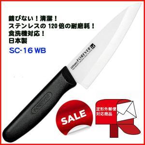セラミック包丁/16cm フォーエバー (SC-16WB)(naihu-17)定形外可|nagamineshouten