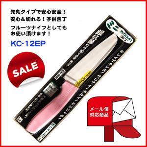 子供用 セラミック包丁/12cm フォーエバー KC-12EP ピンク FOREVER(naihu-19)メール便可|nagamineshouten