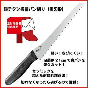 パン切りチタンナイフ 210mm GHB-22BY(naihu-25)定形外可|nagamineshouten