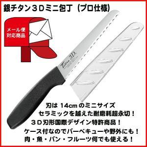銀チタン3Dミニ包丁 (プロ仕様)(naihu-26)メール便可|nagamineshouten