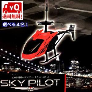 赤外線 2ch ラジコンヘリコプター  LEDライト搭載 SKY PIPOT (ブルー・レッド・グリーン・イエロー)スカイパイロット 送料無料|nagamineshouten