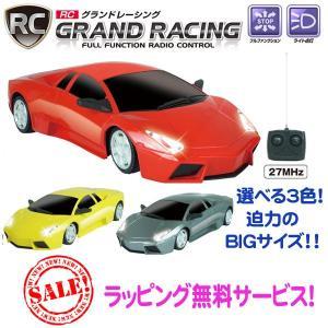 グランドレーシング スーパーカー ラジコンカー 車  GRAND RACING 送料無料|nagamineshouten
