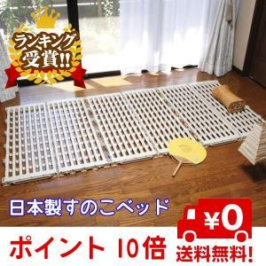 送料無料 日本製 ポイント10倍 折りたたみ すのこベッド シングル (すのこマット)エアースリープ (涼睡) nagamineshouten