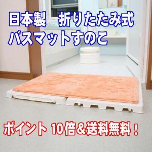 ポイント10倍 バスマット すのこ(sunoko-6)送料無料 nagamineshouten