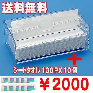 シートペーパータオルケース 透明 + ペーパータオル100PX10個入り(tg-23)送料無料 nagamineshouten