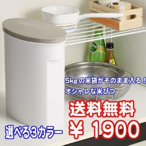 お米袋そのまま保存ケース 5kg (計量カップ付)ブラウン・ピンク・ホワイト (米びつ)(tg-24)送料無料 nagamineshouten