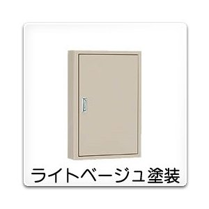 B16-812-2 日東工業 盤用キャビネット(露出形)[木製基板付]・ライトベージュ色(800×1200×160、両扉)|nagamono-taroto