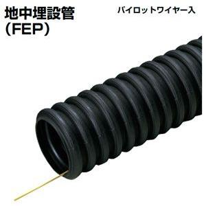 FEP-125L 未来工業 ミラレックスF(50m) nagamono-taroto
