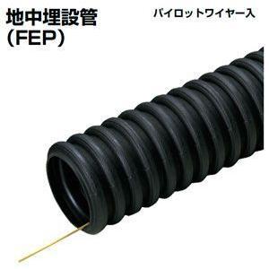 FEP-30 未来工業 ミラレックスF|nagamono-taroto