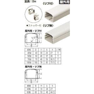 MDH-40J 未来工業 モールダクト[屋外用](ベージュ・2m) nagamono-taroto
