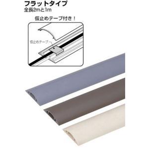 OP5-2G 未来工業 ワゴンモール(グレー・2m)|nagamono-taroto