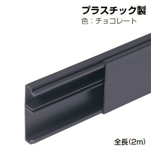 PHD-95T 未来工業 巾木ダクト(プラスチック製)(2m) nagamono-taroto