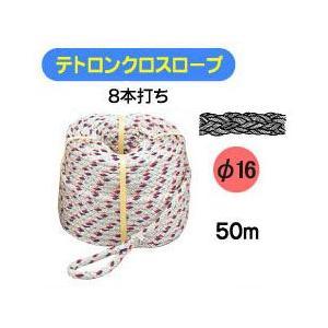R-1605T8 マーベル テトロンクロスロープ(8本打ち、φ16、50m) nagamono-taroto