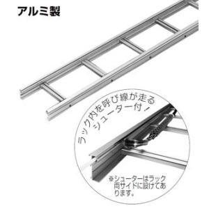SRA55-20 未来工業 けん引楽(直線ラック)|nagamono-taroto