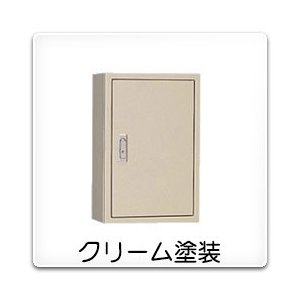 T-30RC 日東工業 電話用保安器キャビネット(露出形)・保安装置スペースなし[木製基板付]・クリーム色(600×800×120、片扉)|nagamono-taroto