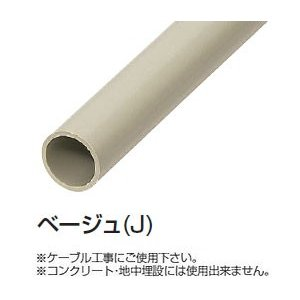 VE-10FJ 未来工業 VE管フレキ(ベージュ・2m)(5本入) nagamono-taroto