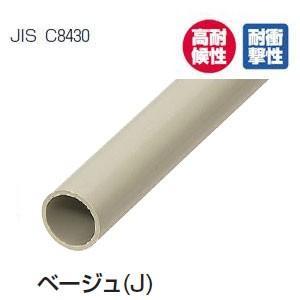 VE-10J2 未来工業 硬質ビニル電線管(J管)(ベージュ・2m)(20本入) nagamono-taroto