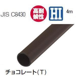 VE-14T 未来工業 硬質ビニル電線管(J管)(チョコレート・4m) nagamono-taroto