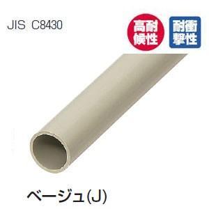 VE-16J4 未来工業 硬質ビニル電線管(J管)(ベージュ・4m)(30本入)|nagamono-taroto