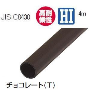 VE-16T 未来工業 硬質ビニル電線管(J管)(チョコレート・4m)|nagamono-taroto